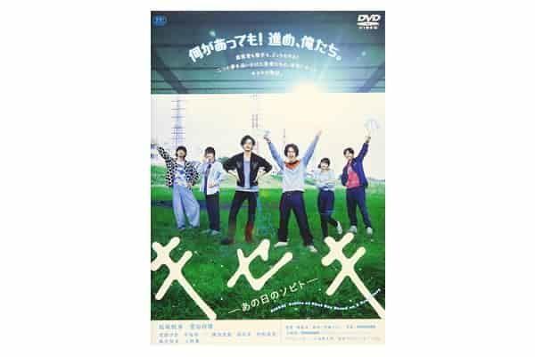 菅田将暉主演のキセキ ―あの日のソビト―