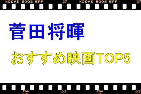 菅田将暉のおすすめ映画ベスト5