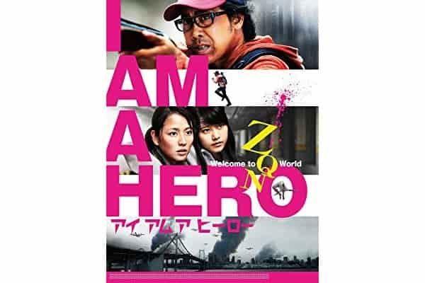 映画「アイアムアヒーロー」を視聴した感想(ネタバレ含)