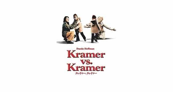 映画「クレイマー、クレイマー」を視聴した感想(ネタバレ含)