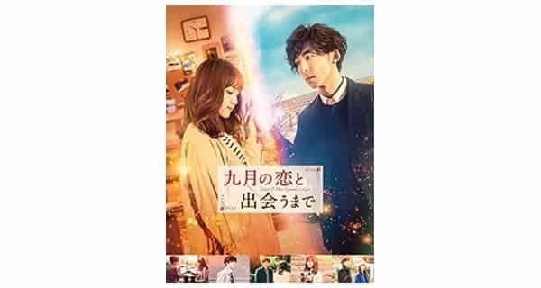 映画「九月の恋と出会うまで」を視聴した感想(ネタバレ含)