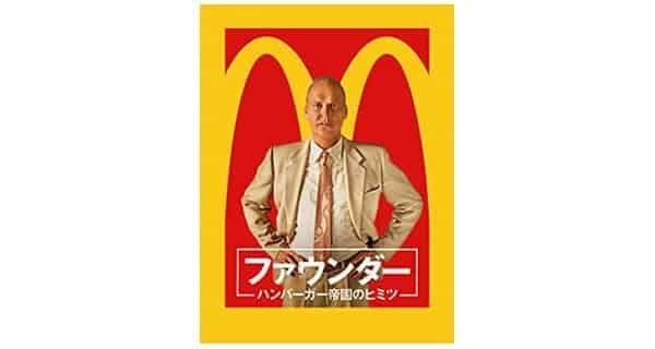 映画「ファウンダー ハンバーガー帝国のヒミツ」を視聴した感想(ネタバレ含)