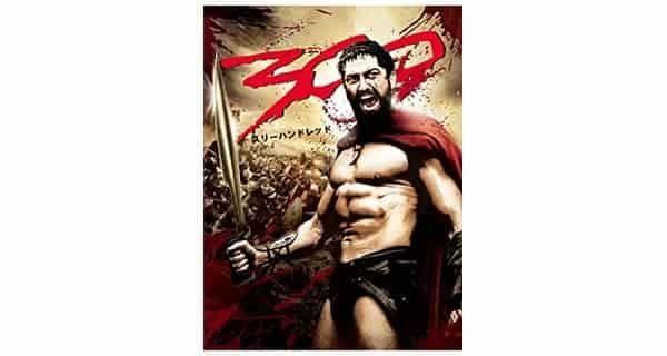 映画「300(スリー ハンドレッド)」を視聴した感想(ネタバレ含)