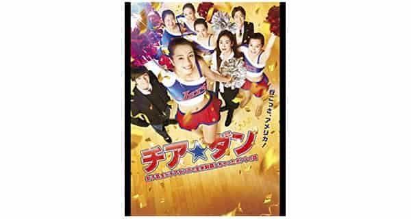 映画「チアダン 女子高生がチアダンスで全米制覇しちゃったホントの話」の感想(ネタバレ含)
