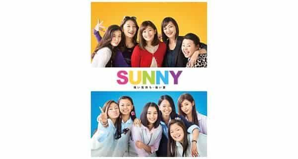 映画「SUNNY 強い気持ち・強い愛」を視聴した感想(ネタバレ含)