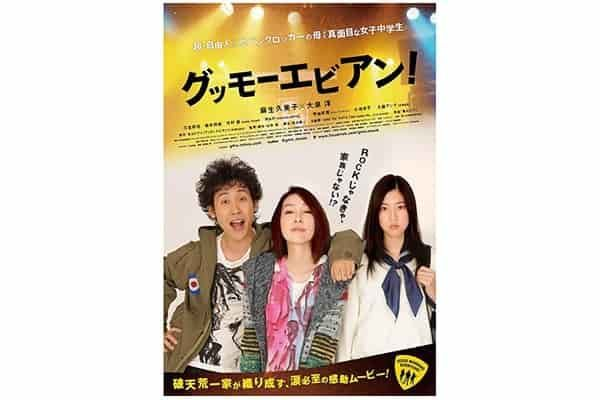 映画「グッモーエビアン!」を視聴した感想(ネタバレ含)