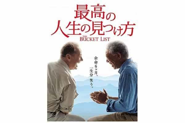 映画「最高の人生の見つけ方」を視聴した感想(ネタバレ含)