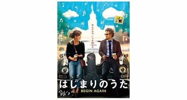 映画「はじまりのうた BEGIN AGAIN」を視聴した感想(ネタバレ含)