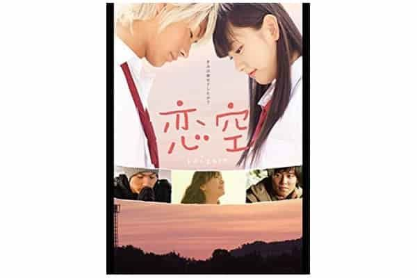 映画「恋空」を視聴した感想(ネタバレ含)