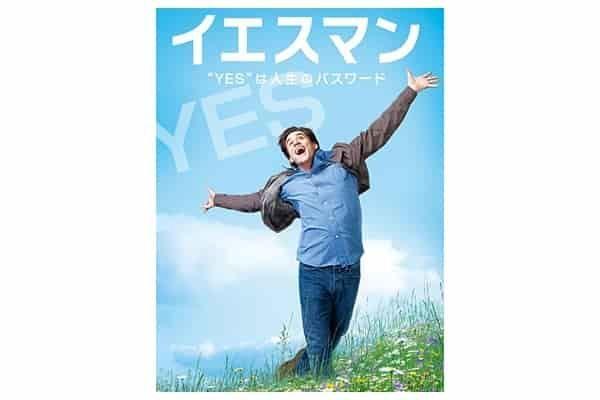 映画「イエスマン YESは人生のパスワード」を視聴した感想(ネタバレ含)