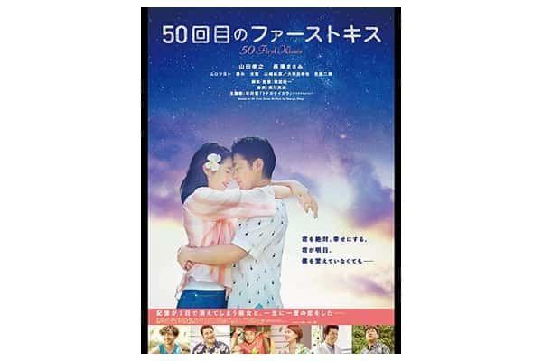 映画「50回目のファーストキス」を視聴した感想(ネタバレ含)