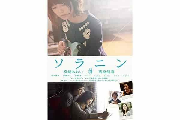 映画「ソラニン」を視聴した感想(ネタバレ含)