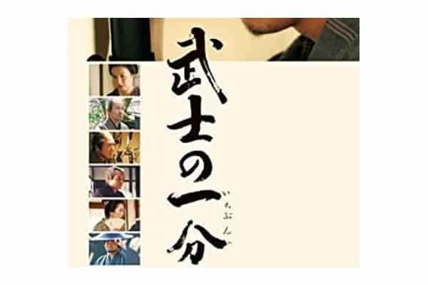映画「武士の一分」を視聴した感想(ネタバレ含)