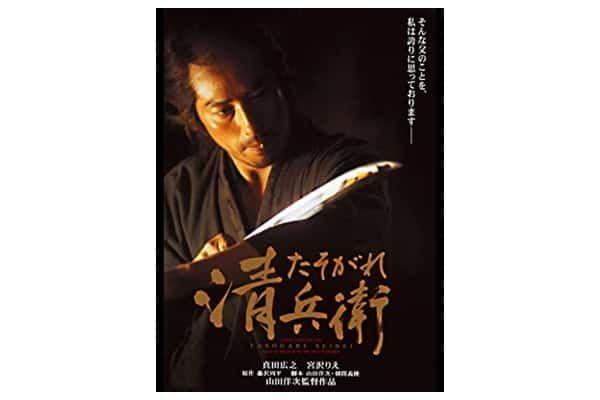 映画「たそがれ清兵衛」を視聴した感想(ネタバレ含)