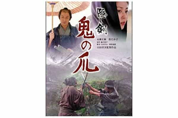映画「隠し剣 鬼の爪」を視聴した感想(ネタバレ含)