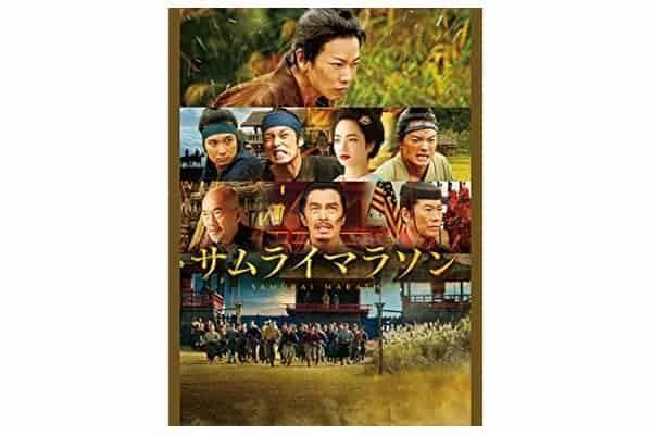 映画「サムライマラソン」を視聴した感想(ネタバレ含)
