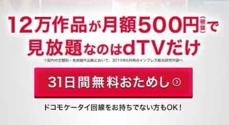 dTVの料金