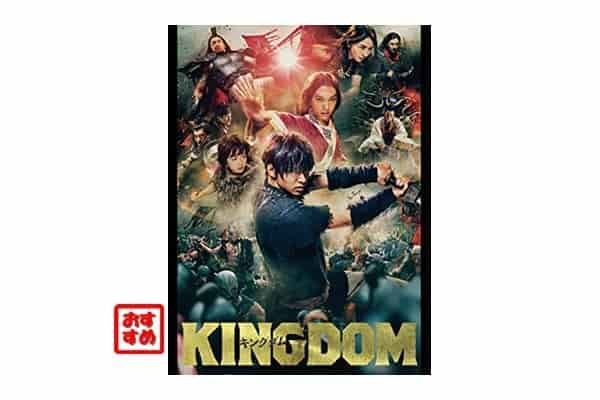 映画「キングダム」を視聴した感想(ネタバレ含)