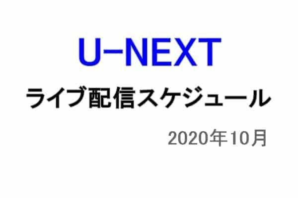 【U-NEXT】2020年10月のミュージックライブ配信
