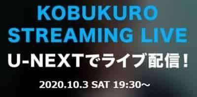 コブクロ ライブ配信   KOBUKURO STREAMING LIVE
