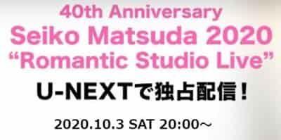 """松田聖子 ライブ配信   40th Anniversary Seiko Matsuda 2020 """"Romantic Studio Live"""""""