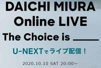 三浦大知 ライブ配信   DAICHI MIURA Online LIVE The Choice is_____