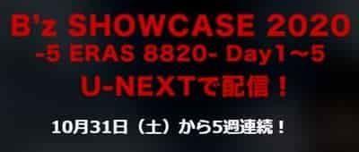 B'z ライブ配信   B'z SHOWCASE 2020 -5 ERAS 8820- Day1~5