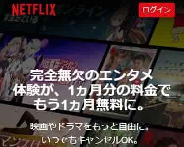 Netflixのお試し体験