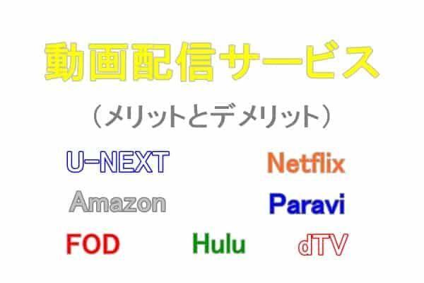 動画配信サービス7社のメリットとデメリット