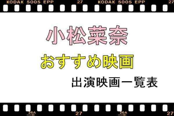 小松菜奈出演の映画一覧表