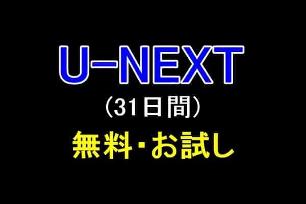 U-NEXTの無料体験