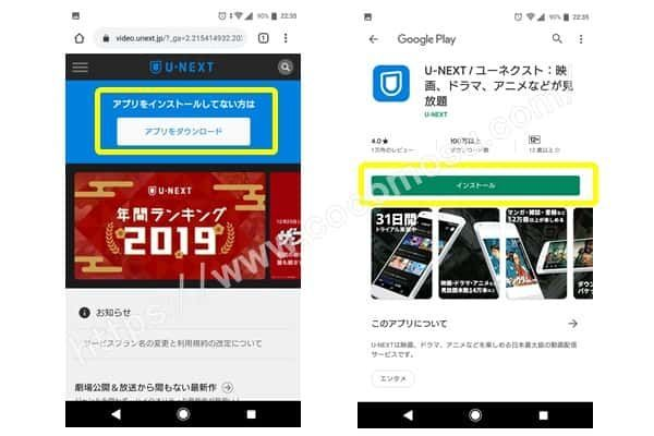 U-NEXTアプリをダウンロード