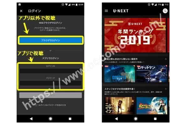 U-NEXTアプリにログイン