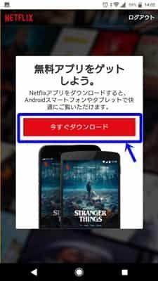 NETFLIXアプリをダウンロード