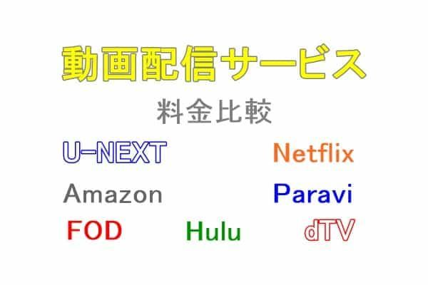 動画配信サービス7社の料金を比較