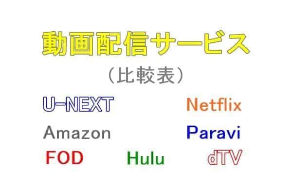 vod比較(動画配信サービス)