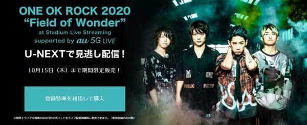 ONE OK ROCK(ワンオクオンラインライブ2020)の見逃し配信情報