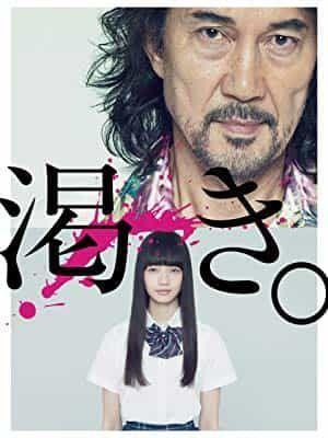 小松菜奈出演映画・渇き。