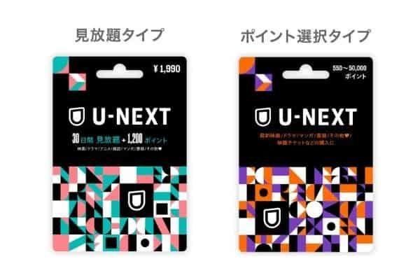ギフトコード(U-NEXTカード)