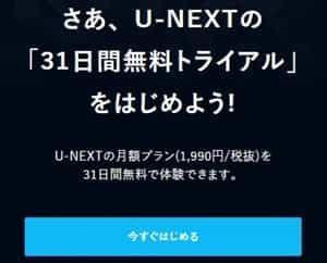 U-NEXT(ユーネクスト)のお試し