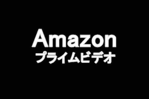 アマゾンプライムビデオ(Amazon Prime Video)について