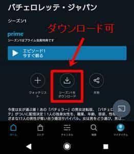 アマゾンプライムビデオ(Amazon Prime Video)のダウンロード