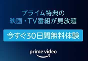 アマゾンプライムビデオ(Amazon Prime Video)のお試し