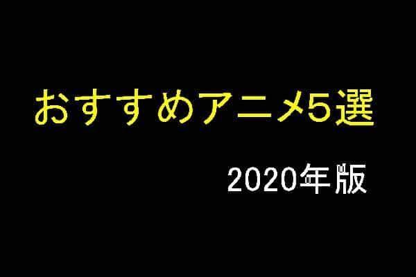 【2020年】年末年始に一気見したいアニメ5選