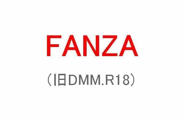 FANZA(DMM)について