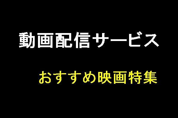 動画配信サービス おすすめ映画