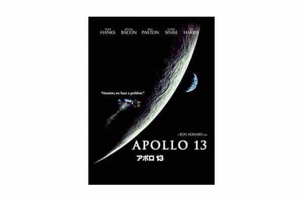 映画「アポロ13」を視聴した感想