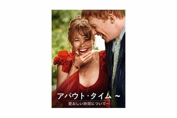 映画「アバウト・タイム ~愛おしい時間について~」を視聴した感想