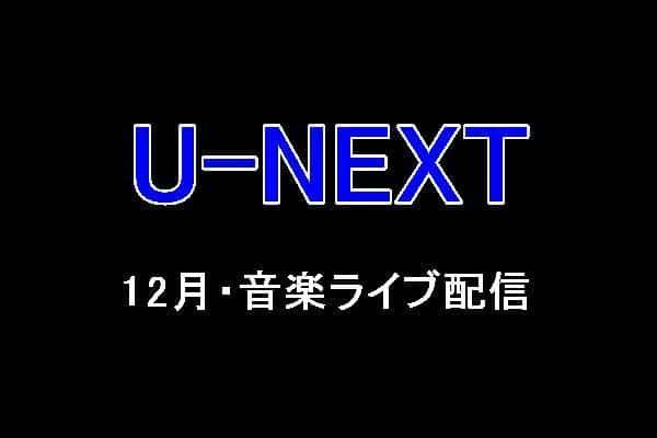 2020年12月のU-NEXT・音楽ライブ配信