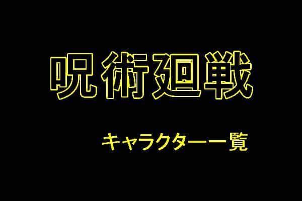 【呪術廻戦】キャラクター一覧表